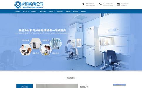 材料检测公司网站模板,材料检测公司网页模板,响应式模板,网站制作,网站建设