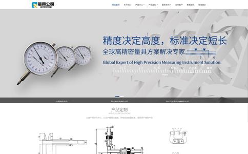 量具公司网站模板,量具公司网页模板,响应式模板,网站制作,网站建设