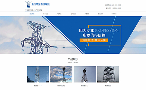 铁塔公司网站模板,铁塔公司网页模板,响应式模板,网站制作,网站建设