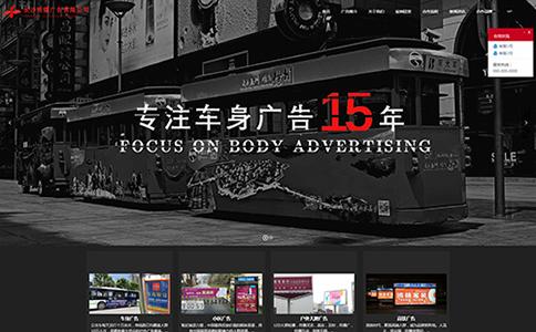 车身广告公司网站模板,车身广告公司网页模板,响应式模板,网站制作,网站建设