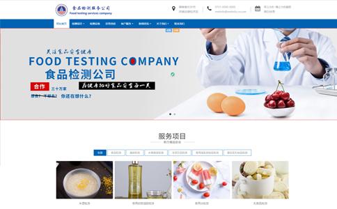 食品检测服务公司网站模板,食品检测服务公司网页模板,响应式模板,网站制作,网站建设