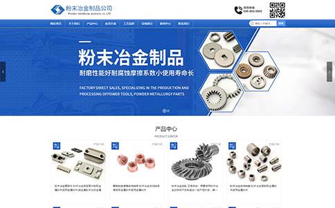粉末冶金制品公司网站模板,粉末冶金制品公司网页模板,响应式模板,网站制作,网站建设