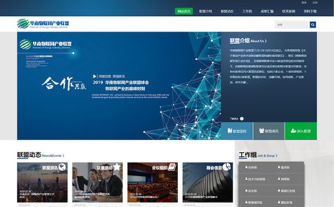 物联网产业联盟网站模板,物联网产业联盟网页模板,响应式模板,网站制作,网站建设