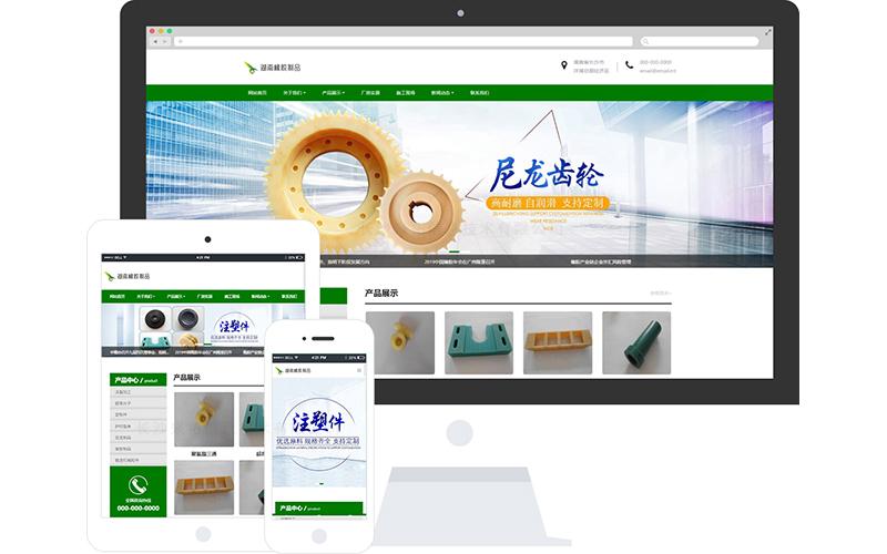 橡胶制品公司网站模板-橡胶制品公司网页模板|响应式模板|网站制作|网站建站