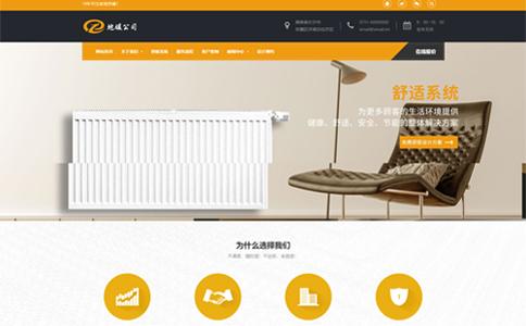 地暖公司网站模板,地暖公司网页模板,响应式模板,网站制作,网站建设