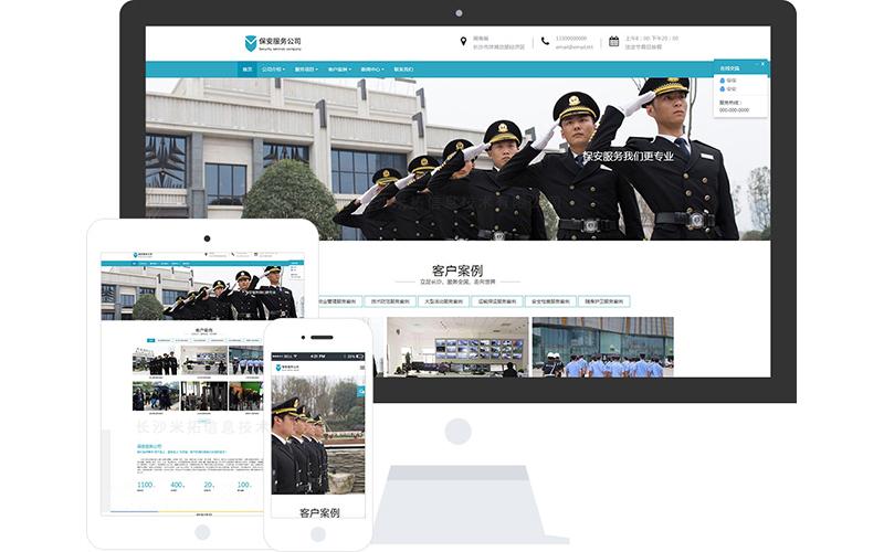 保安服务公司网站模板-保安服务公司网页模板 响应式模板 网站制作 网站建站
