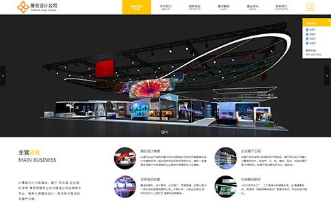 展览设计公司响应式网站模板