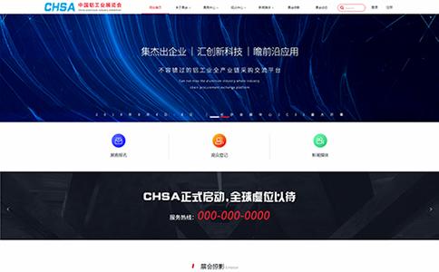 工业展会响应式网站模板