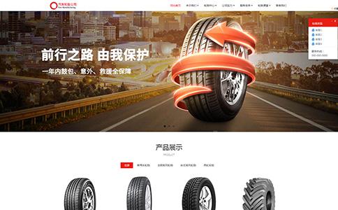 汽车轮胎公司响应式网站模板