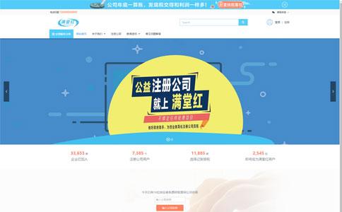 财务服务公司响应式网站模板