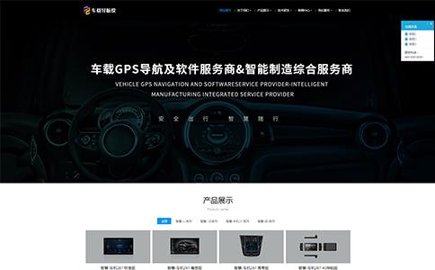 车载导航仪公司网站模板,车载导航仪公司网页模板,响应式模板,网站制作,网站建设