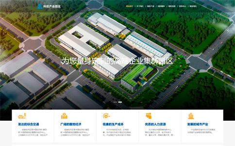 产业园区网站模板,产业园区网页模板,响应式模板,网站制作,网站建设