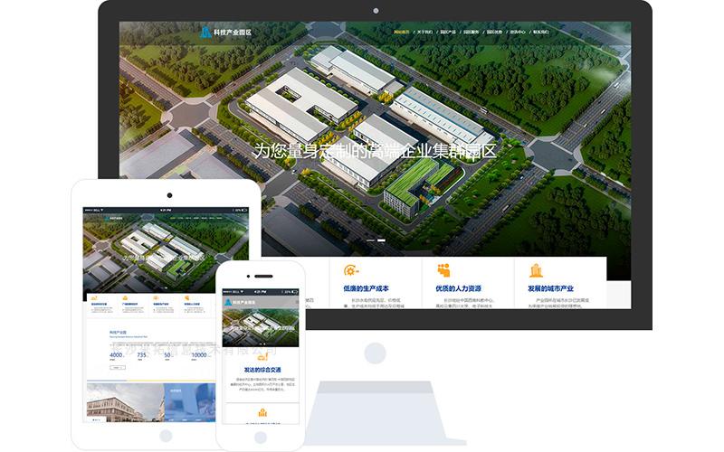 經濟技術開發區網站模板,經濟技術開發區網頁模板,經濟技術開發區響應式模板