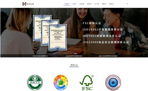 质量体系认证公司网站模板,质量体系认证公司网页模板,响应式模板,网站制作,网站建设