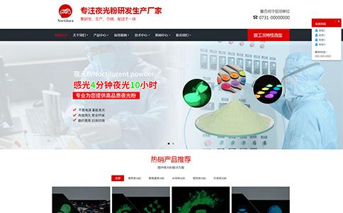 夜光粉厂家网站模板,夜光粉厂家网页模板,响应式模板,网站制作,网站建设
