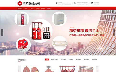 消防器材公司网站模板,消防器材公司网页模板,响应式模板,网站制作,网站建设