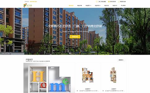 房产销售网站模板,房产销售网页模板,响应式模板,网站制作,网站建设