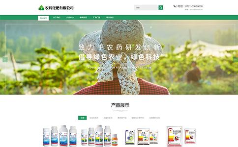 农药化肥公司网站模板,农药化肥公司网页模板,响应式模板,网站制作,网站建设