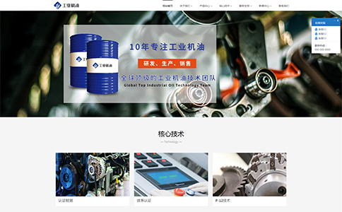 工业机油公司网站模板,工业机油公司网页模板,响应式模板,网站制作,网站建设