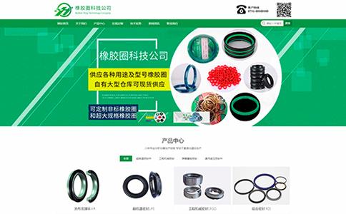 橡胶圈公司网站模板,橡胶圈公司网页模板,响应式模板,网站制作,网站建设