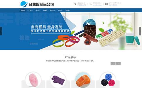 硅橡胶公司网站模板,硅橡胶公司网页模板,响应式模板,网站制作,网站建设