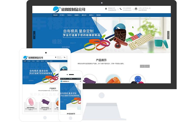 硅橡胶企业网站模板_硅橡胶企业网站模板整站源码_响应式网页设计制作搭建