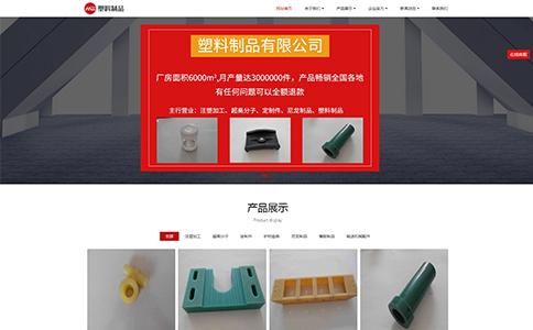 塑料制品公司网站模板,塑料制品公司网页模板,响应式模板,网站制作,网站建设