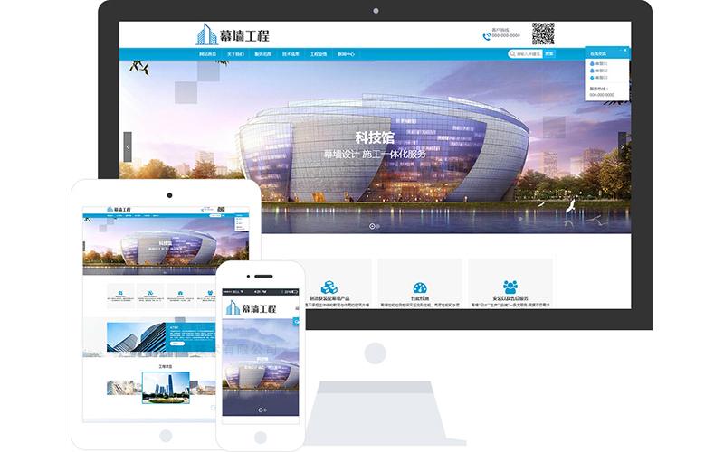 幕墙工程公司网站模板_幕墙工程公司网站模板整站源码_响应式网页设计制作搭建