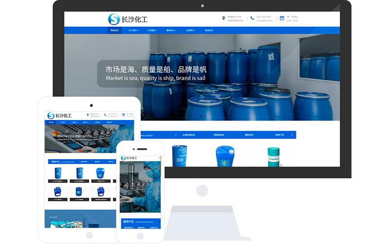化工行业网站模板-化工行业网页模板|响应式模板|网站制作|网站建站