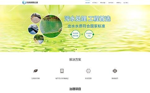 污水处理公司网站模板,污水处理公司网页模板,响应式模板,网站制作,网站建设