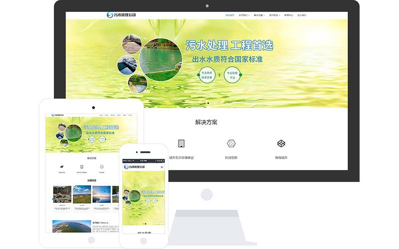 污水处理企业网站模板_污水处理企业网站模板整站源码_响应式网页设计制作搭建