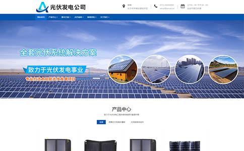 光伏发电公司网站模板,光伏发电公司网页模板,响应式模板,网站制作,网站建设