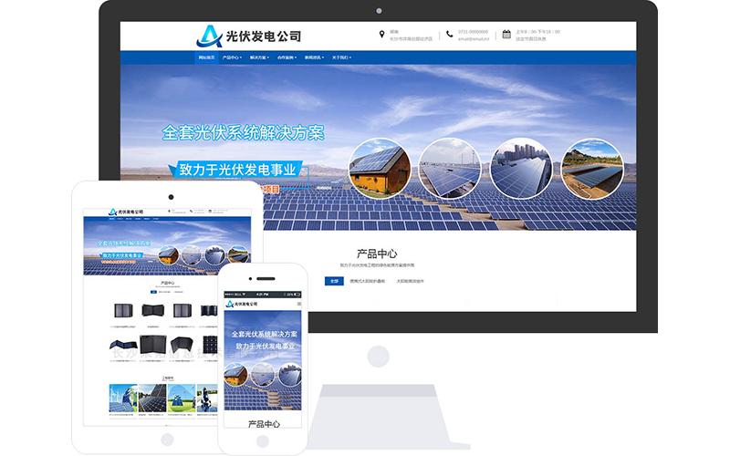 光伏发电企业网站模板_光伏发电企业网站模板整站源码_响应式网页设计制作搭建