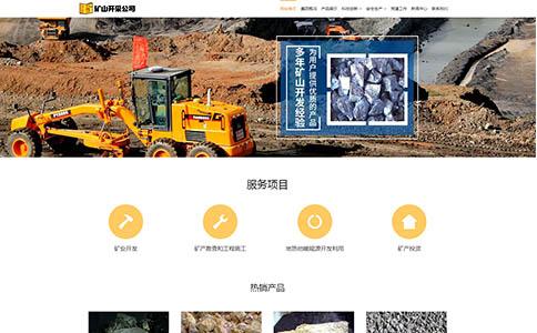 矿山开采公司网站模板,矿山开采公司网页模板,响应式模板,网站制作,网站建设