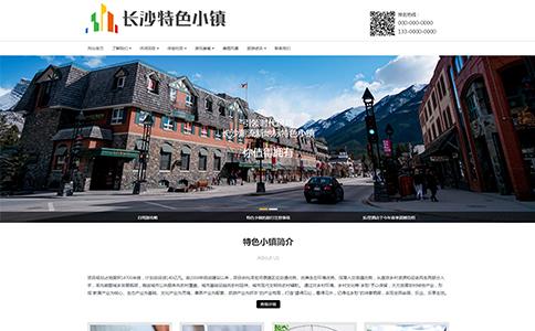 特色小镇网站模板-特色小镇网页模板|响应式模板|网站制作|网站建站