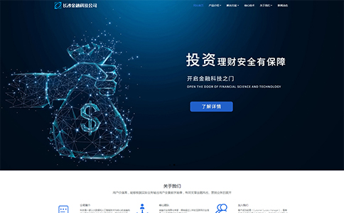 金融科技公司网站模板-金融科技公司网页模板|响应式模板|网站制作|网站建站
