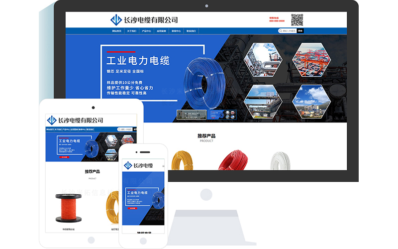 电力电缆企业网站模板_电力电缆企业网站模板整站源码_响应式网页设计制作搭建