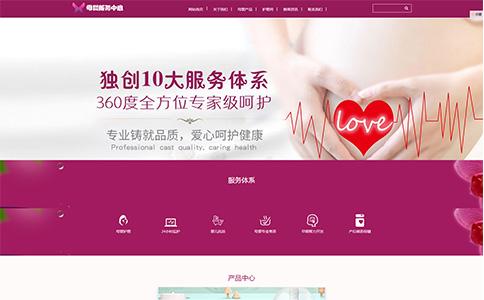 母婴服务中心网站模板_整站源码_响应式网页设计制作搭建