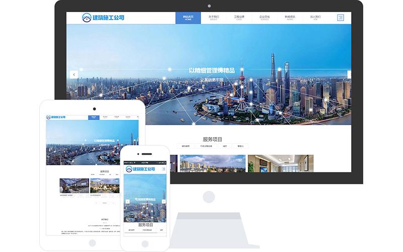 建筑施工企业网站模板_建筑施工企业网站模板整站源码_响应式网页设计制作搭建