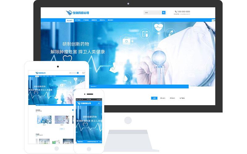 生物药品企业网站模板_生物药品企业网站模板整站源码_响应式网页设计制作搭建