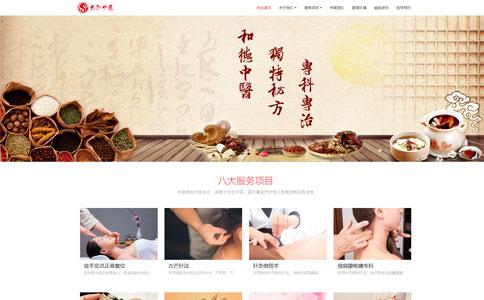 中医诊所网站模板,中医诊所网页模板,响应式模板,网站制作,网站建设