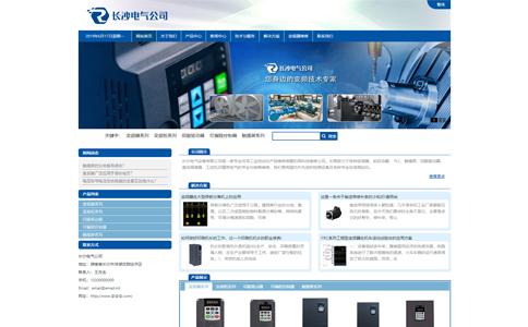 变频器公司网站模板,变频器公司网页模板,响应式模板,网站制作,网站建设