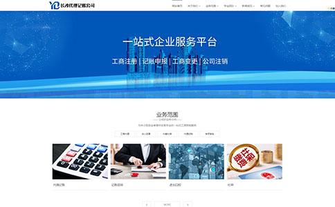 工商代办公司网站模板,工商代办公司网页模板,响应式模板,网站制作,网站建设