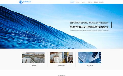 环保工程公司网站模板,环保工程公司网页模板,响应式模板,网站制作,网站建设