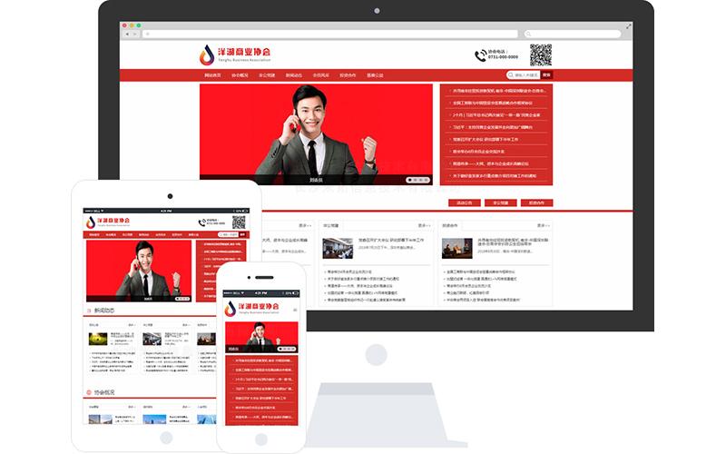 组织机构网站模板-组织机构网页模板|响应式模板|网站制作|网站建站