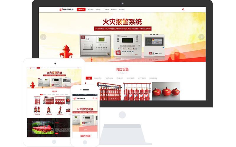 消防设备公司网站模板-消防设备公司网页模板|响应式模板|网站制作|网站建站