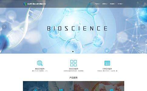 生物工程企业网站模板-生物工程企业网页模板|响应式模板|网站制作|网站建站