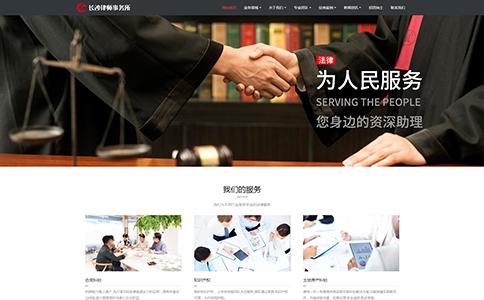 法律服务公司网站模板,法律服务公司网页模板,响应式模板,网站制作,网站建设