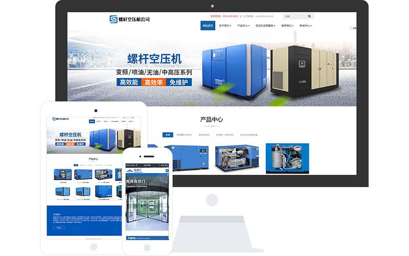 制冷机企业网站模板,制冷机企业网页模板,制冷机企业响应式模板