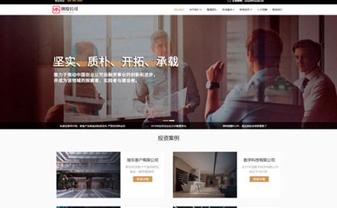 创业投资公司网站模板,创业投资公司网页模板,响应式模板,网站制作,网站建设